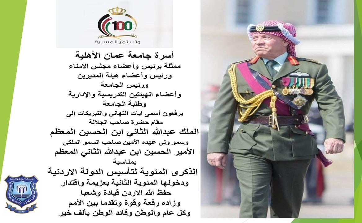 عمان الاهليه تهنىء بمناسبة الذكرى المئوية لتأسيس الدولة الاردنية